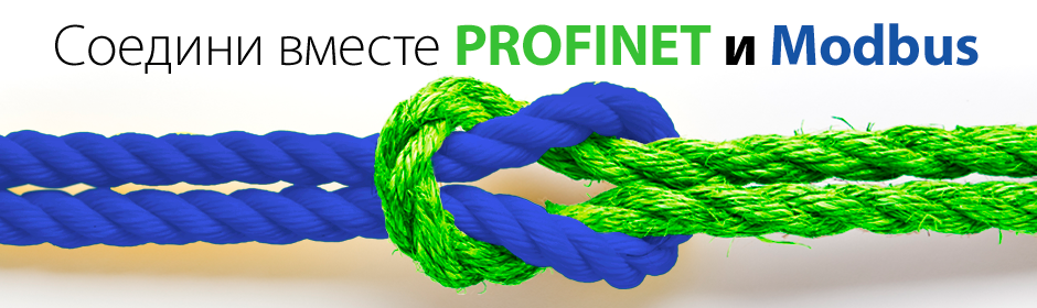Connecting PROFINET and Modbus